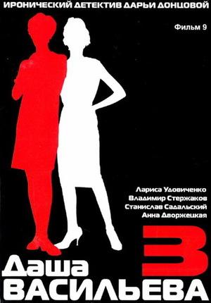 Фильм «Даша Васильева 3. Любительница частного сыска: Спят усталые игрушки» (2004)