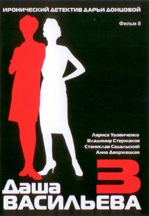 Фильм «Даша Васильева 3. Любительница частного сыска: Несекретные материалы» (2004)