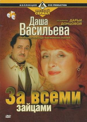 Фильм «Даша Васильева. Любительница частного сыска: За всеми зайцами» (2003)