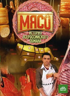 Сериал «Мясо. История всероссийского обмана» (2009)