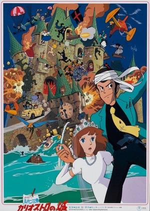 Аніме «Люпен III: Замок Каліостро» (1979)