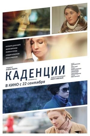 Фильм «Каденции» (2010)