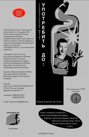 Фильм «Употребить до:» (1999)