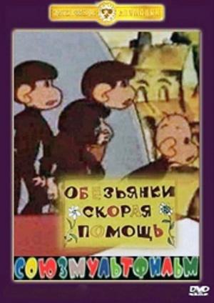 Мультфильм «Обезьянки. Скорая помощь» (1997)