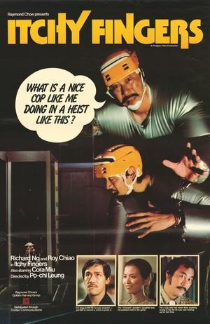 Фільм «Шаловливые пальчики» (1979)