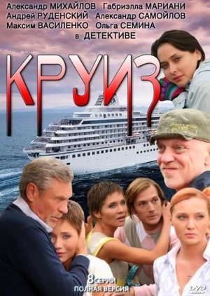 Сериал «Круиз» (2010)