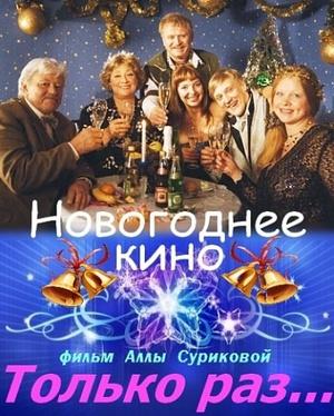 Фильм «Только раз...» (2002)