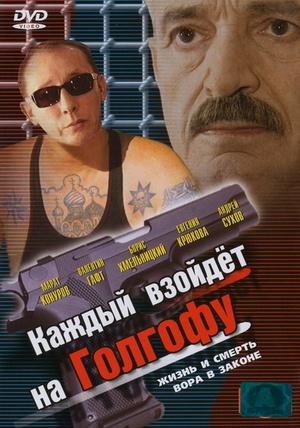 Серіал «Каждый взойдет на Голгофу» (2003)