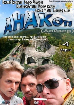 Сериал «Анакоп» (2011)