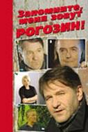 Фильм «Запомните, меня зовут Рогозин!» (2003)