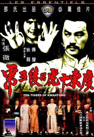 Фільм «Десять тигров из Квантунга» (1980)