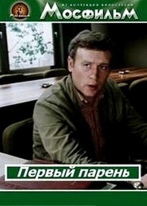 Фильм «Первый парень» (1986)