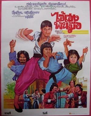 Фільм «Сумасшедшая парочка» (1979)