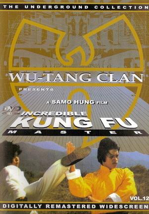 Фільм «Мастер кунг-фу» (1979)