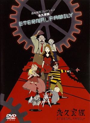 Серіал «Вечная семейка» (1997 – 1998)