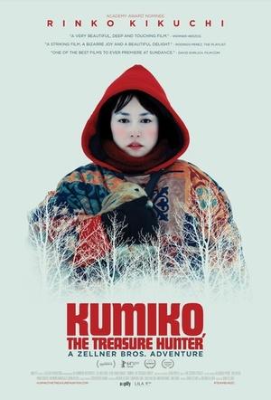 Фильм «Кумико – охотница за сокровищами» (2014)