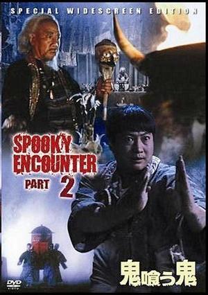 Фільм «Встречи с привидениями 2» (1989)