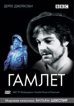 Фільм «Гамлет» (1980)