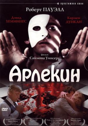 Фильм «Арлекин» (1980)
