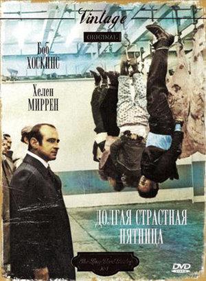 Фільм «Довга Пристрасна п`ятниця» (1979)