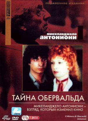 Фильм «Тайна Обервальда» (1981)