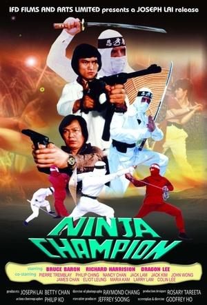 Фільм «Ниндзя-чемпион» (1986)