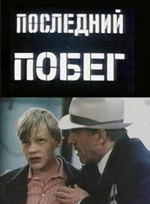 Фільм «Остання втеча» (1980)