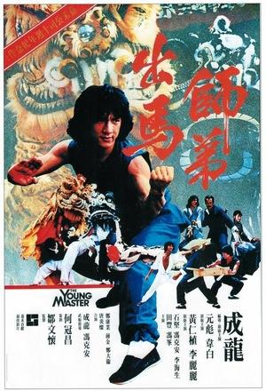 Фільм «Молодий майстер» (1980)