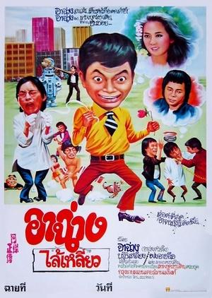 Фільм «A Can zheng chuan» (1980)