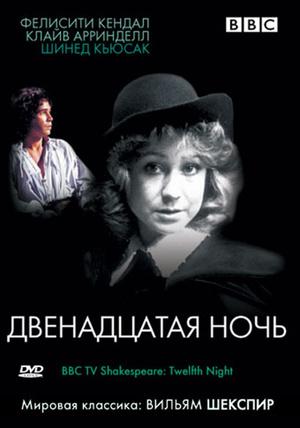 Фільм «BBC: Двенадцатая ночь» (1980)