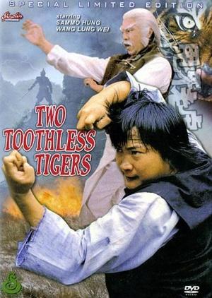 Фільм «Два беззубых тигра» (1980)