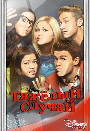 Сериал «Тяжёлый случай» (2014 – 2015)