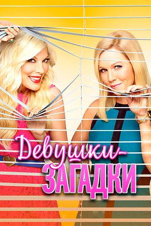 Серіал «Девушки-загадки» (2014)