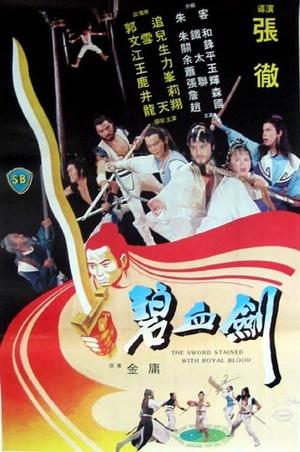 Фільм «Меч запятнанный королевской кровью» (1981)