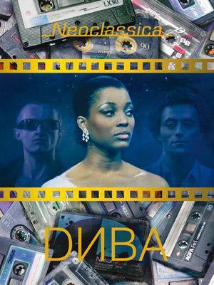 Фільм «Діва» (1981)