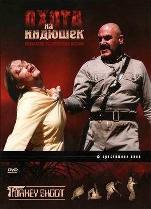 Фильм «Охота на индюшек» (1982)