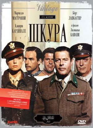 Фильм «Шкура» (1981)
