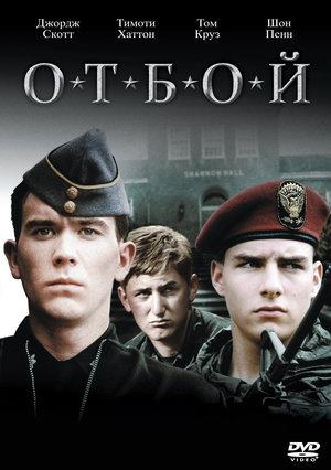 Фильм «Отбой» (1981)