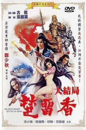 Фільм «Chu Liu Xiang da jie ju» (1983)