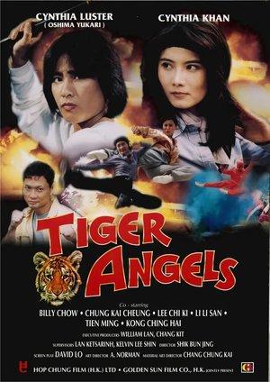 Фільм «Тигры-ангелы» (1997)