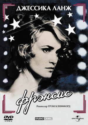 Фільм «Фрэнсис» (1982)