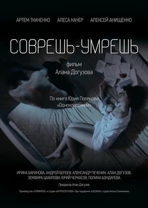Фильм «Соврешь — умрешь» (2014)
