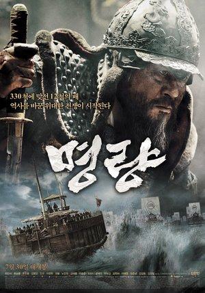 Фильм «Битва за Мёнрян» (2014)
