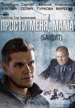 Серіал «Бандит» (2014)