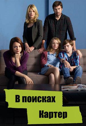 Серіал «В поисках Картер» (2014 – 2015)