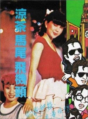 Фільм «Liang cha ma wei fei ji tou» (1982)