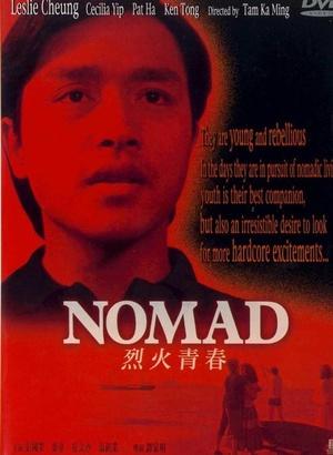 Фільм «Странник» (1982)