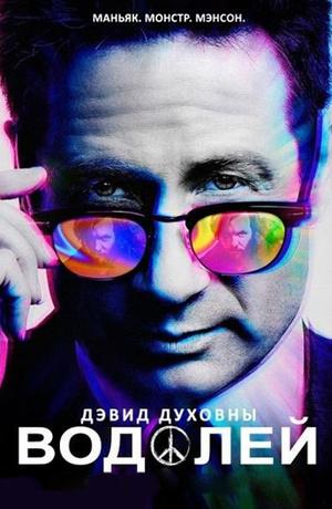 Серіал «Водолій» (2015 – 2016)