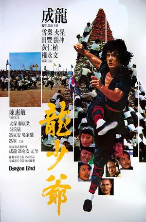 Фільм «Лорд Дракон» (1981)
