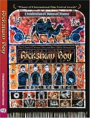 Фільм «Рикша» (1982)